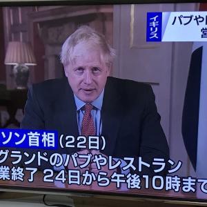イギリス パブやレストラン 営業時間短縮  2020.09.23