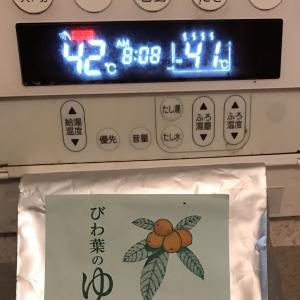 朝食後、びわ葉のゆの朝風呂に入ります。  2020.09.27