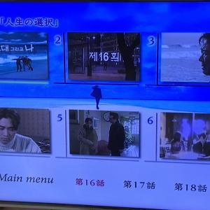 韓国ドラマ あなた、そして私 16話をまでました。 2020.09.28