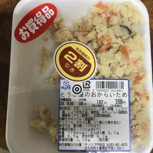 豆腐屋の見切り品は、おから炒めでした。 2020.09.29