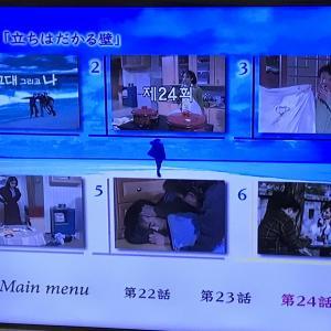 韓国ドラマ あなた、そして私 24話をまでました。 2020.09.29