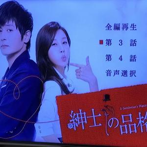 韓国ドラマ 紳士の品格 3話を見ました。  2020.11.27