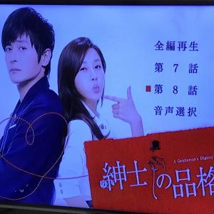 韓国ドラマ 紳士の品格 8話を見ました。  2020.11.28