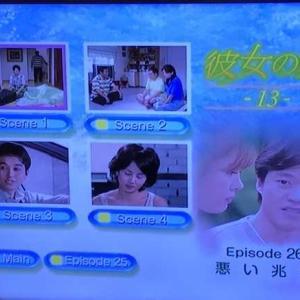 韓国ドラマ「彼女の家」を26話まで見ました。  2021.01.15