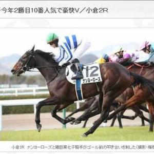 小倉競馬2Rを10番人気で勝利した藤田菜々子騎手 2021.01.17