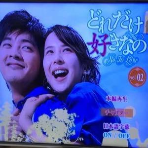 韓国ドラマ「どれだけ好きなの」を6話まで見ました。 2021.01.18