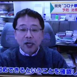 """開発""""コロナ感染""""防ぐ人工抗体 予防治療に効果期待  2021.01.25"""