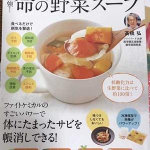 圧力鍋で野菜スープを作っています。 2021.09.27