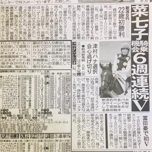 藤田菜七子騎手6週連続勝利