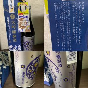 【2019.10.11  「越乃梅里」限定大吟醸】