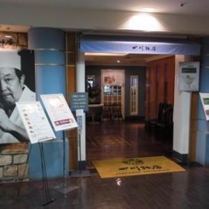 我が家の忘年会12月四川飯店池袋店