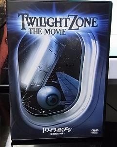 """""""トワイライトゾーン/超次元の体験"""" Twilight Zone: The Movie"""