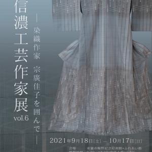 東信濃工芸展 ー宗廣佳子さんを囲んでー