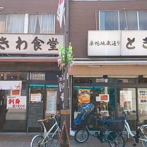 ときわ食堂(今週の吞み処)