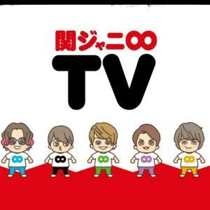 関ジャニ∞TVとベストヒット歌謡祭