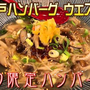 神戸ハンバーグ ウエスト、秋の限定メニューはコチラ!!