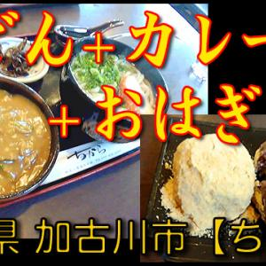 うどんとおはぎのお店のカレー丼を紹介(^^♪