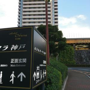 神戸旅行~宿泊1日目⭐ホテルオークラ神戸