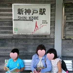神戸2日目⭐~有馬温泉 游月山荘(ゆうげつさんそう)①
