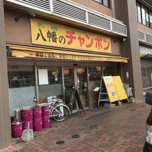 八幡のちゃんぽん in 小倉♪
