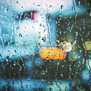 雨だれの車窓。