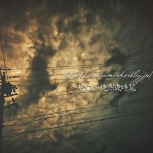 雷雲広がる・・・。