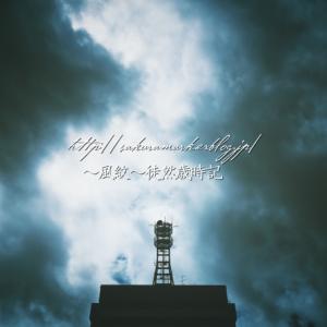 暗雲の塔。