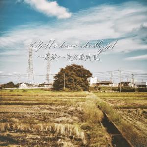 田園の秋 2020
