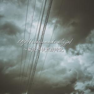 曇天の秋空。
