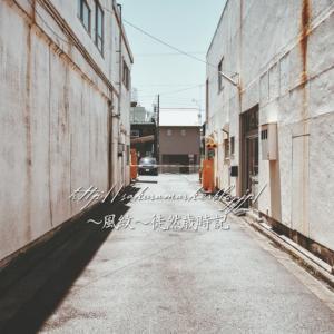 街中の空白地帯。