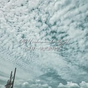梅雨空と高積雲。