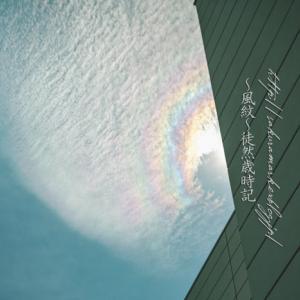 晩夏の彩雲。