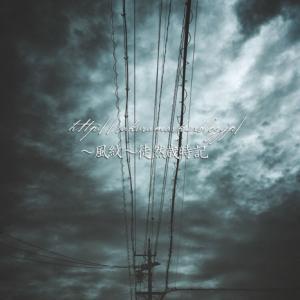 台風迫る・・・。