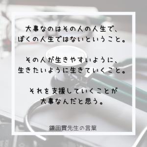 鎌田實先生の言葉