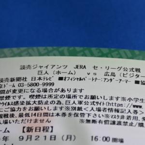 Gチケット