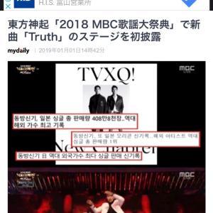 【東方神起】MBC歌謡大祭典の記事が嬉しい