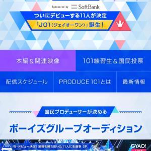 PRODUCE101JAPANデビュー11人決定!!