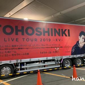 【東方神起】LIVE TOUR2019〜XV〜@京セラ12/22ライブレポ