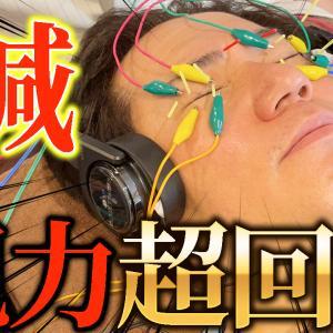 【視力改善】10年最悪の視力低下 瞳孔調整できず光まぶしすぎで見えなくなる 老眼でご飯が中華まん