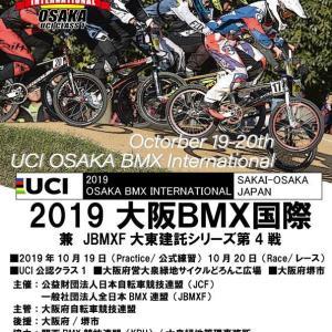 10/20は大阪BMX国際とDAMONDE TRAILですね