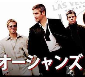 オーシャンズ11[2001]