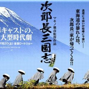 次郎長三国志[2008]