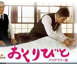 おくりびと[2008]