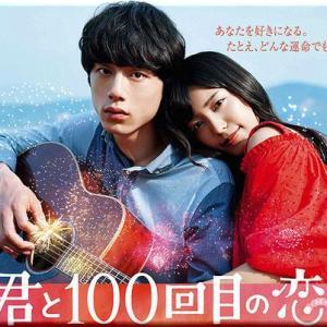 君と100回目の恋[2016]