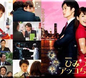 映画 ひみつのアッコちゃん[2012]