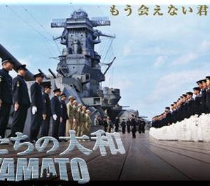 男たちの大和/YAMATO[2005]