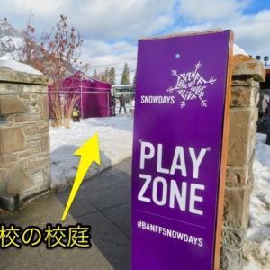 『ハイスクール校庭ではスケートのみならずいろんな遊びを全て無料でやってます』『暖かなプラス気温の中で大盛況』『子供達がいっぱいです』Banff,Canada
