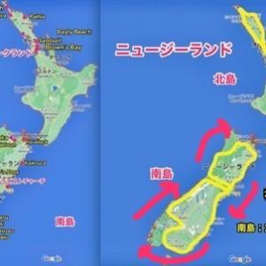 『旅レポ写真&記事;ニュージーランド南島キャンプ旅①』『南島をボロ車でキャンプしながら3週間』『公共交通機関はほぼないので車・バイク・自転車・徒歩で回るしかない』『キャンプ旅②に続く』 *記事書きはBanff,Canada