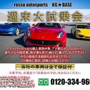 ◆ロッソオートスポーツ×KG★BASE 週末大試乗会◆