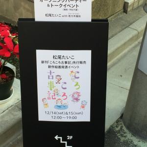 松尾たいこさん出版記念トークイベント